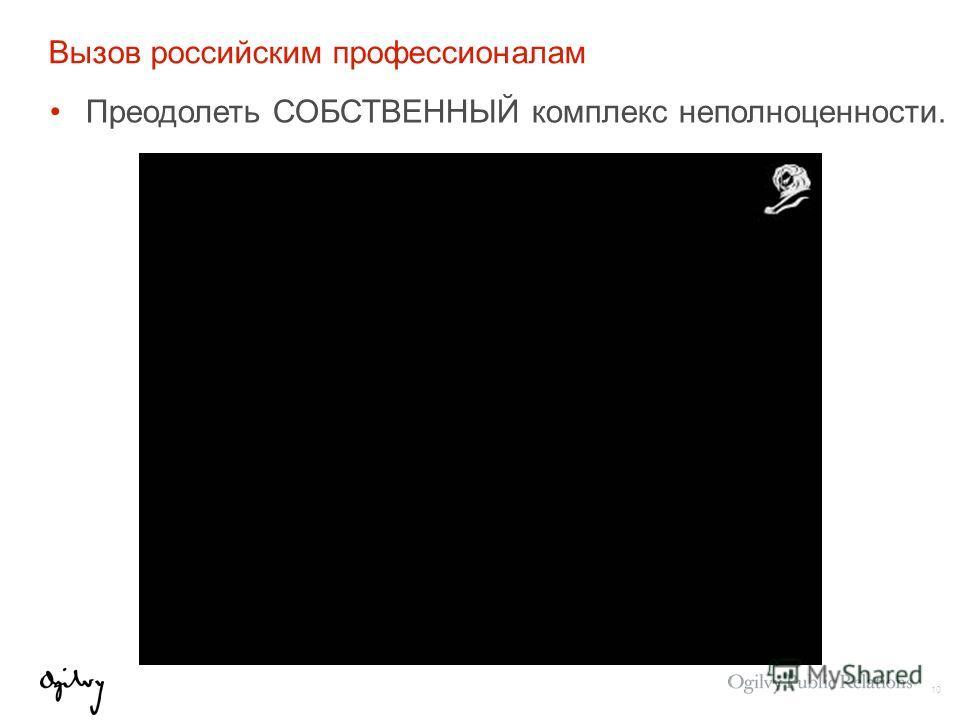 10 Вызов российским профессионалам Преодолеть СОБСТВЕННЫЙ комплекс неполноценности.