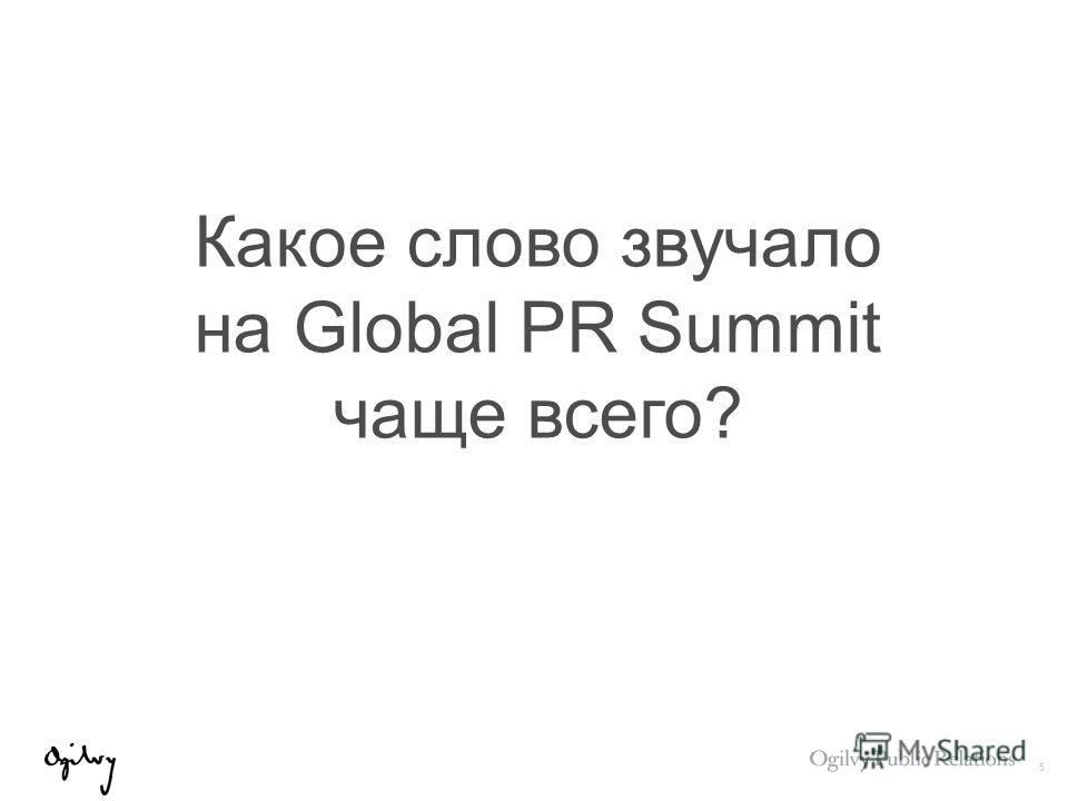 5 Какое слово звучало на Global PR Summit чаще всего?
