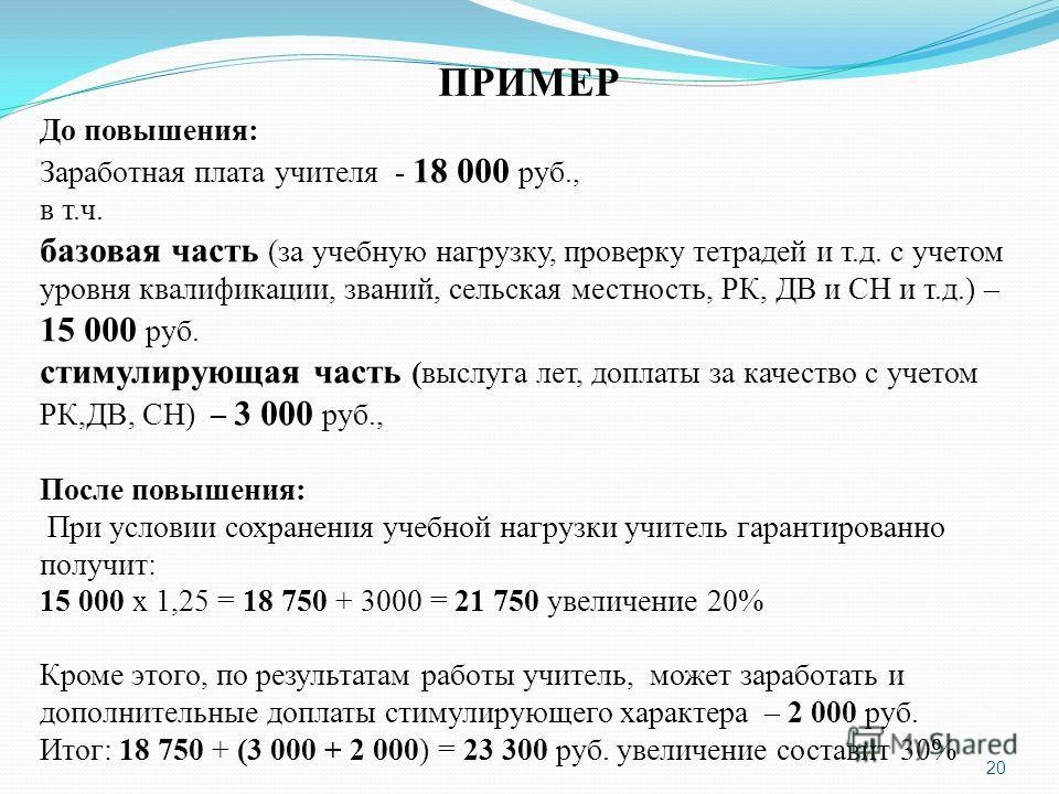 ПРИМЕР До повышения: Заработная плата учителя - 18 000 руб., в т.ч. базовая часть (за учебную нагрузку, проверку тетрадей и т.д. с учетом уровня квалификации, званий, сельская местность, РК, ДВ и СН и т.д.) – 15 000 руб. стимулирующая часть (выслуга