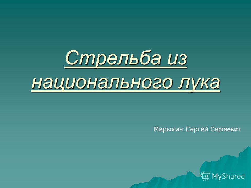 Стрельба из национального лука Марыкин Сергей Сергеевич