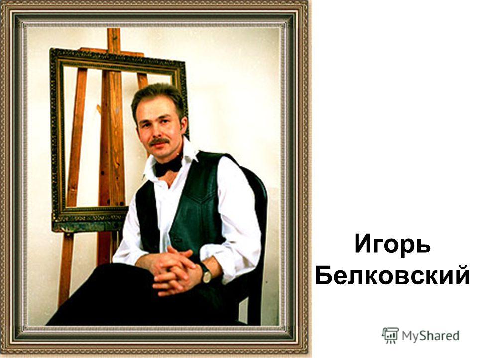 Игорь Белковский