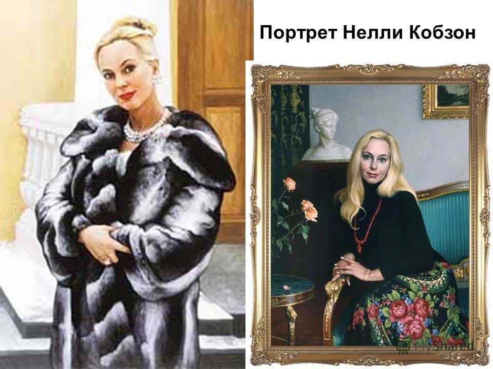 Портрет Нелли Кобзон