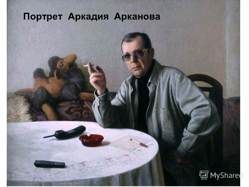 Портрет Аркадия Арканова