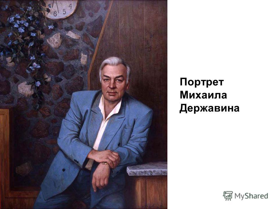Портрет Михаила Державина