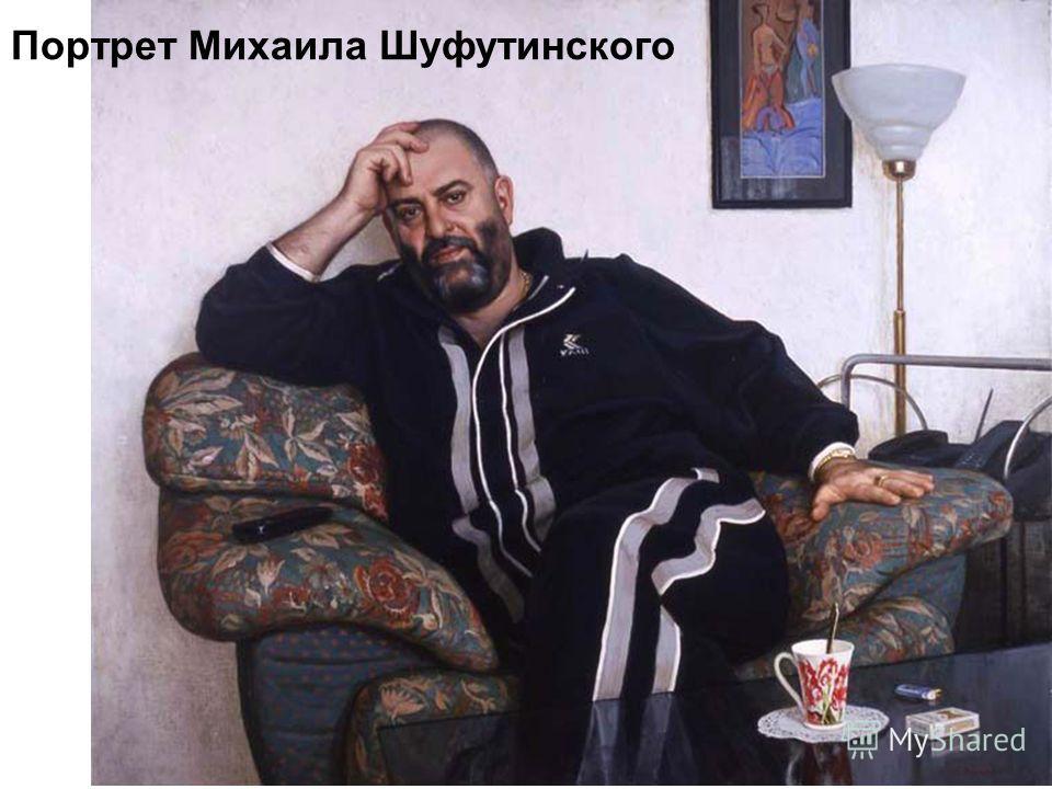 Портрет Михаила Шуфутинского