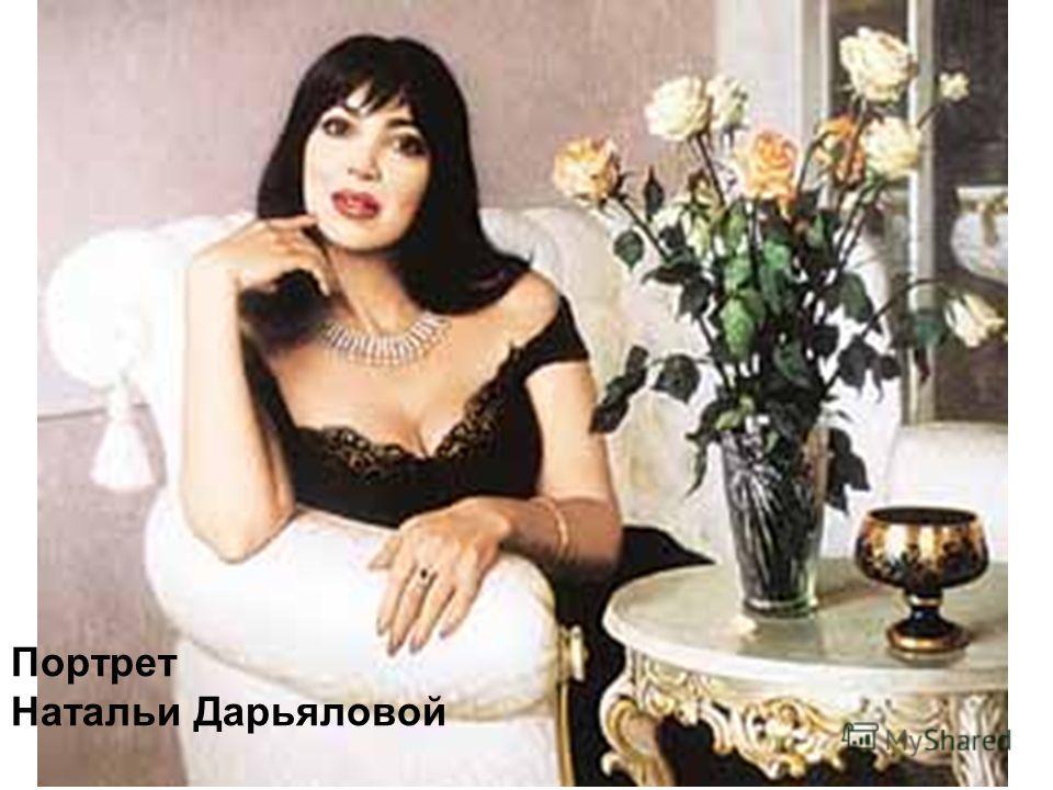 Портрет Натальи Дарьяловой
