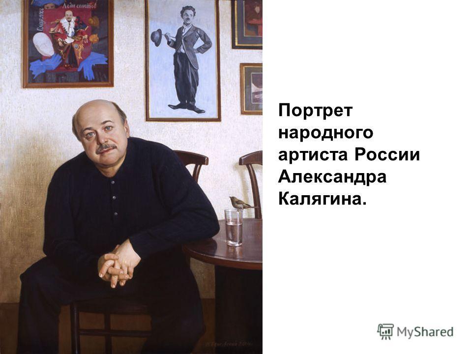 Портрет народного артиста России Александра Калягина.