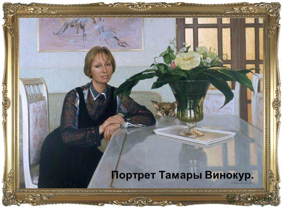 Портрет Тамары Винокур.