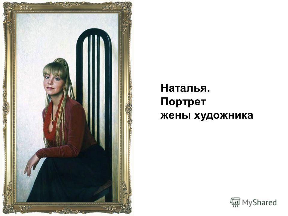 Наталья. Портрет жены художника