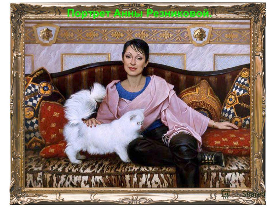 Портрет Анны Резниковой.