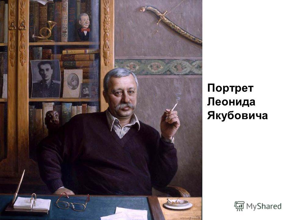 Портрет Леонида Якубовича