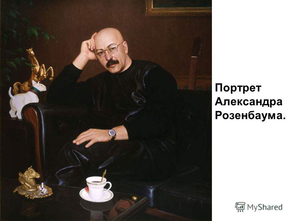 Портрет Александра Розенбаума.