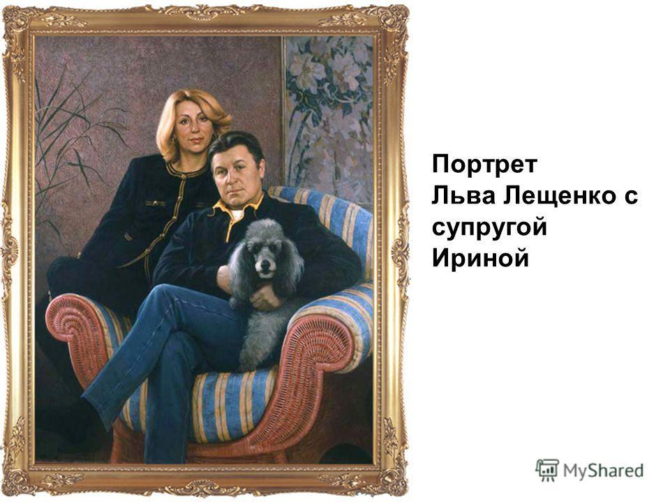 Портрет Льва Лещенко с супругой Ириной