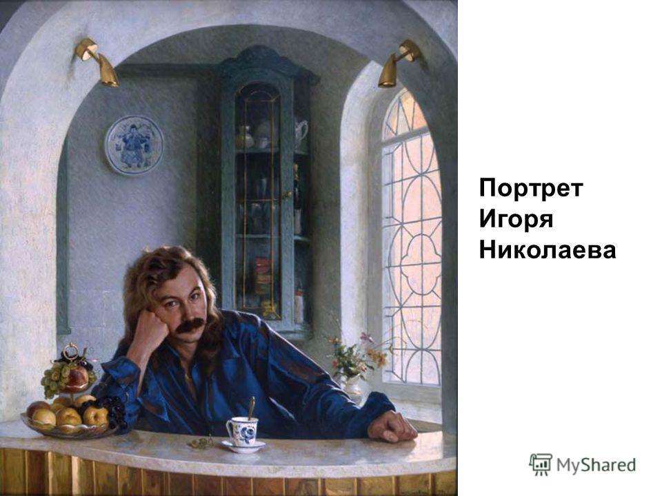 Портрет Игоря Николаева
