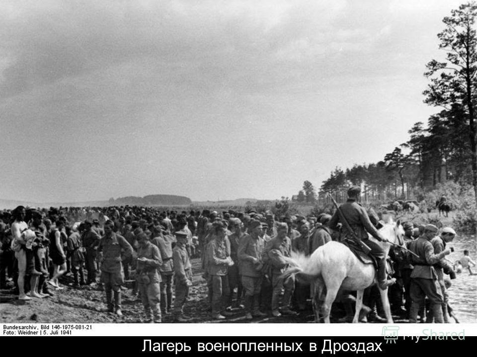 Колонна военнопленныx (Комаровка)