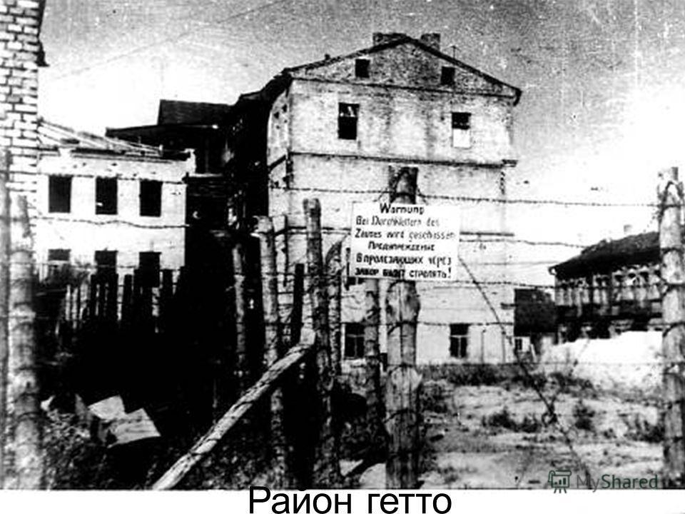 Схематическая карта Минского гетто
