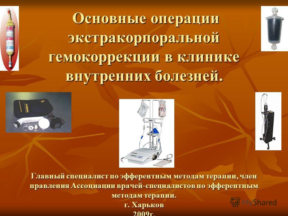 Современные сорбционные технологии и квантовая терапия в практике внутренних болезней. Основные операции экстракорпоральной гемокоррекции в клинике внутренних болезней. Главный специалист по эфферентным методам терапии, член правления Ассоциации врач