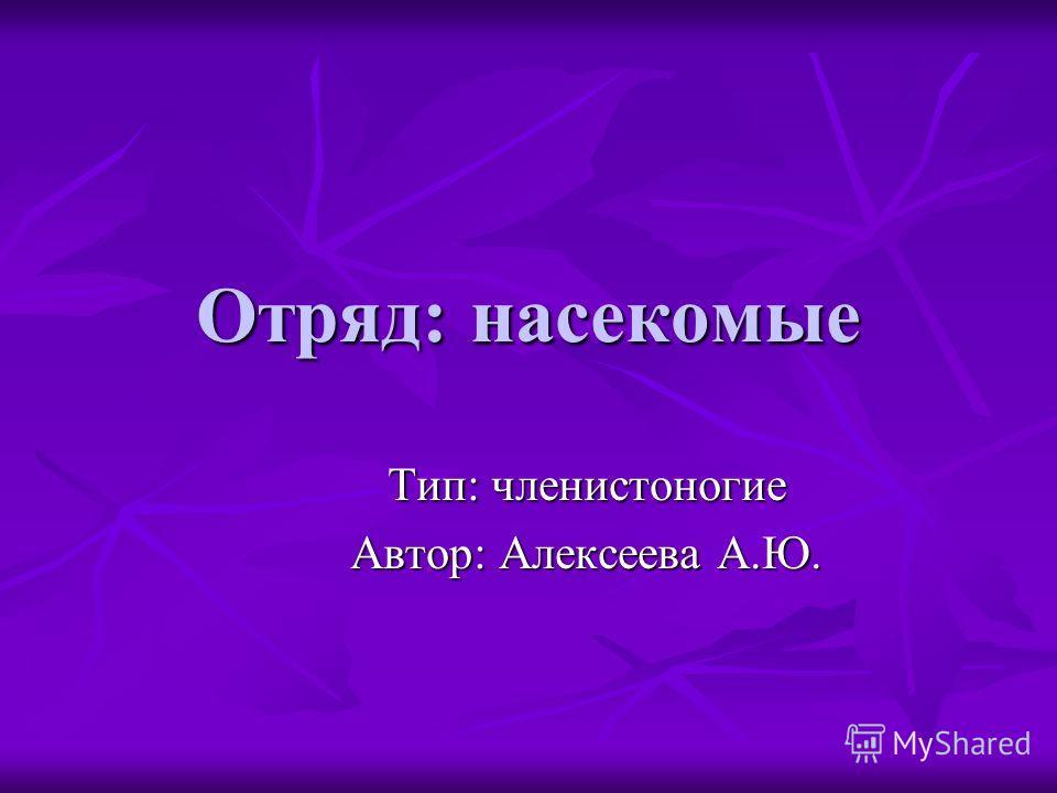 Отряд: насекомые Тип: членистоногие Автор: Алексеева А.Ю.