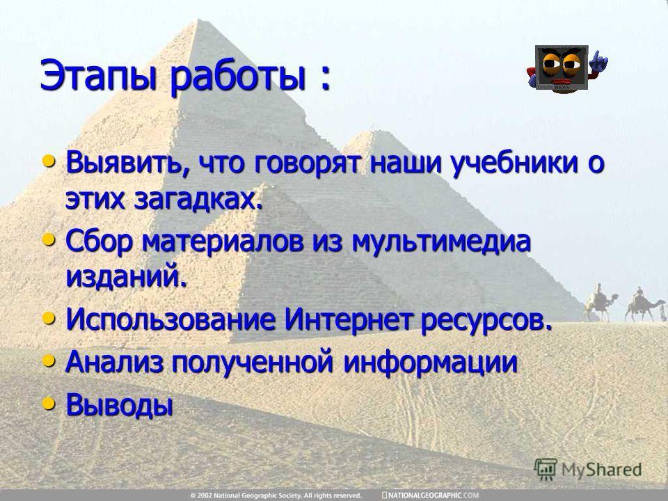 Цели исследования: Определить географию распространения пирамид. Собрать информацию об этих уникальных сооружениях. Выяснить, что выдуманное, а, что действительно является загадочным в пирамидах.