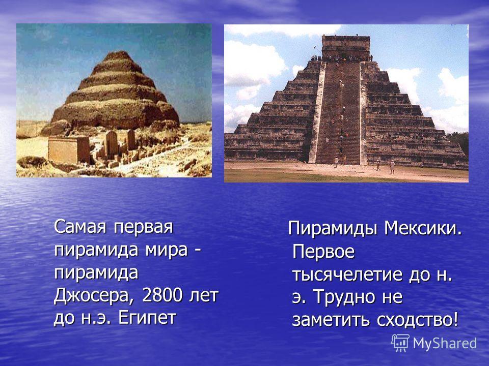 На нашей планете насчитывается более 100 разнообразных пирамид Долины Пирамид в Египте. (Северная Африка) Здесь сосредоточенна основная часть пирамид планеты. Долины Пирамид в Египте. (Северная Африка) Здесь сосредоточенна основная часть пирамид план