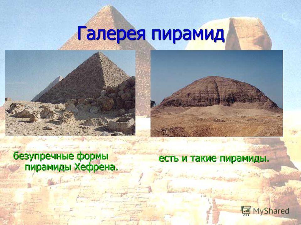 Характеристики пирамид. Распределение пирамид по высоте Характеристики пирамид. Распределение пирамид по высоте При строительстве пирамиды Хеопса было использовано около При строительстве пирамиды Хеопса было использовано около 23 000 каменных блоков