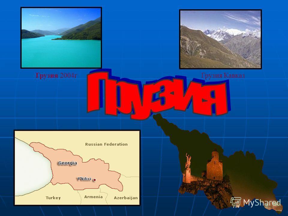 Грузия КавказГрузия 2004г