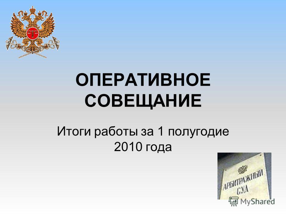ОПЕРАТИВНОЕ СОВЕЩАНИЕ Итоги работы за 1 полугодие 2010 года