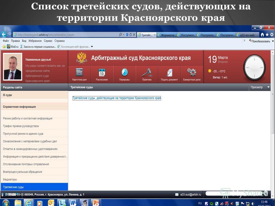Список третейских судов, действующих на территории Красноярского края