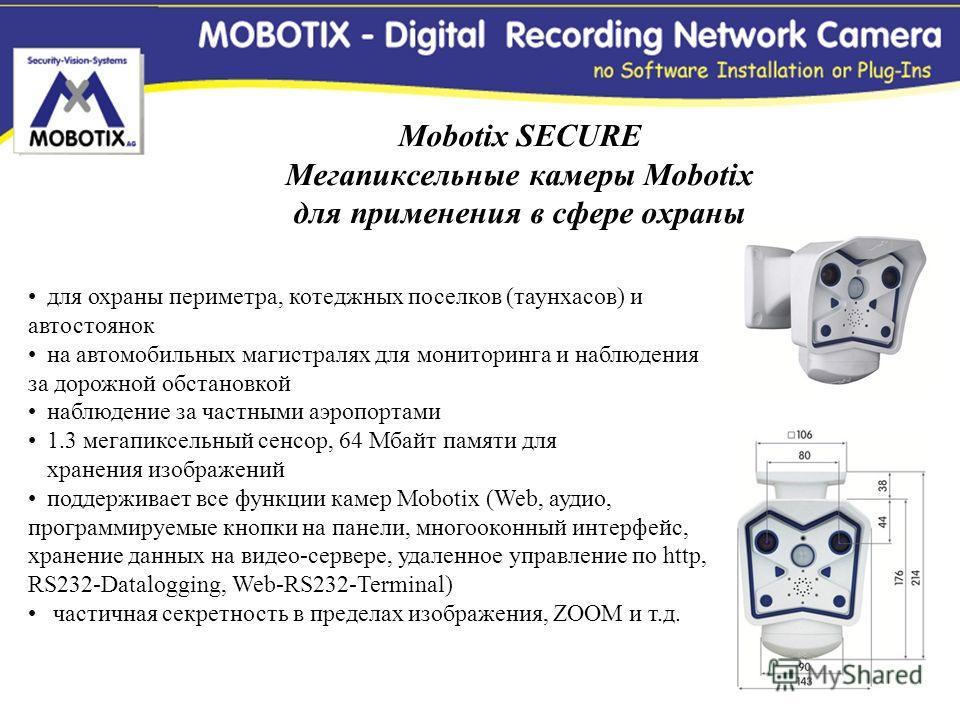 Mobotix SECURE Мегапиксельные камеры Mobotix для применения в сфере охраны для охраны периметра, котеджных поселков (таунхасов) и автостоянок на автомобильных магистралях для мониторинга и наблюдения за дорожной обстановкой наблюдение за частными аэр