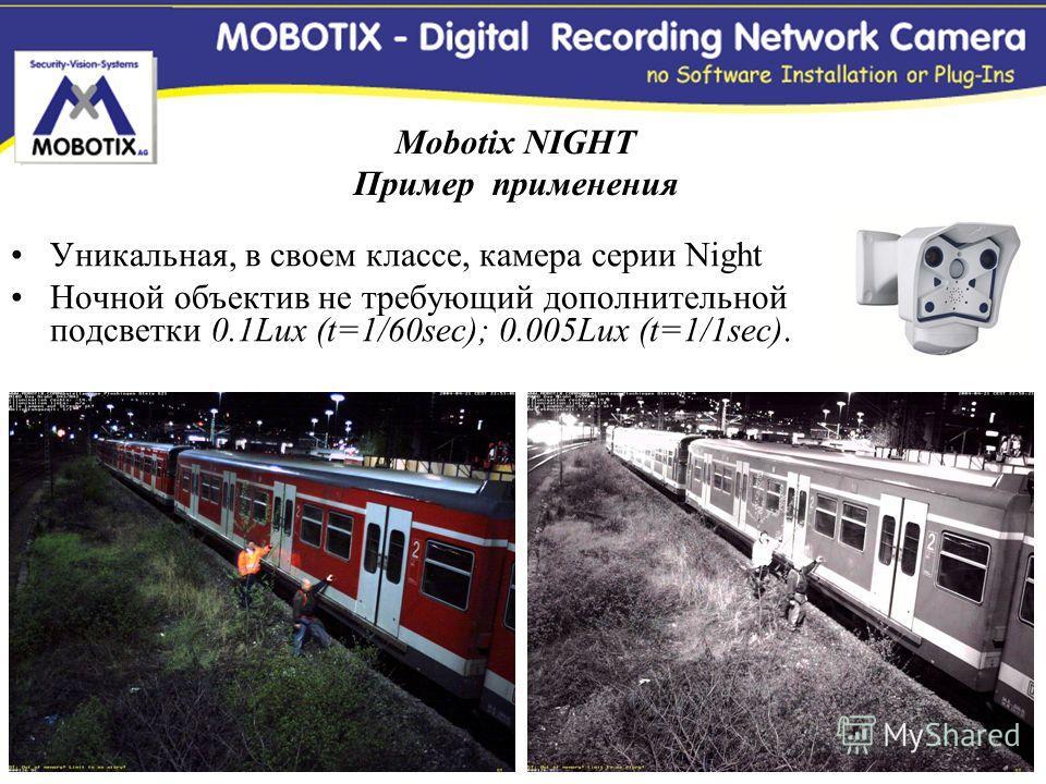 Уникальная, в своем классе, камера серии Night Ночной объектив не требующий дополнительной подсветки 0.1Lux (t=1/60sec); 0.005Lux (t=1/1sec). Mobotix NIGHT Пример применения