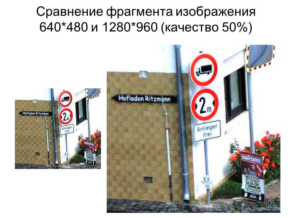 Сравнение фрагмента изображения 640*480 и 1280*960 (качество 50%)