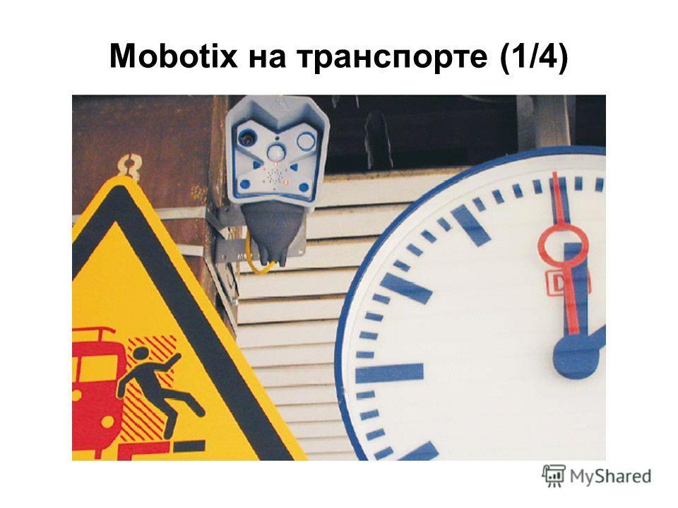 Mobotix на транспорте (1/4)