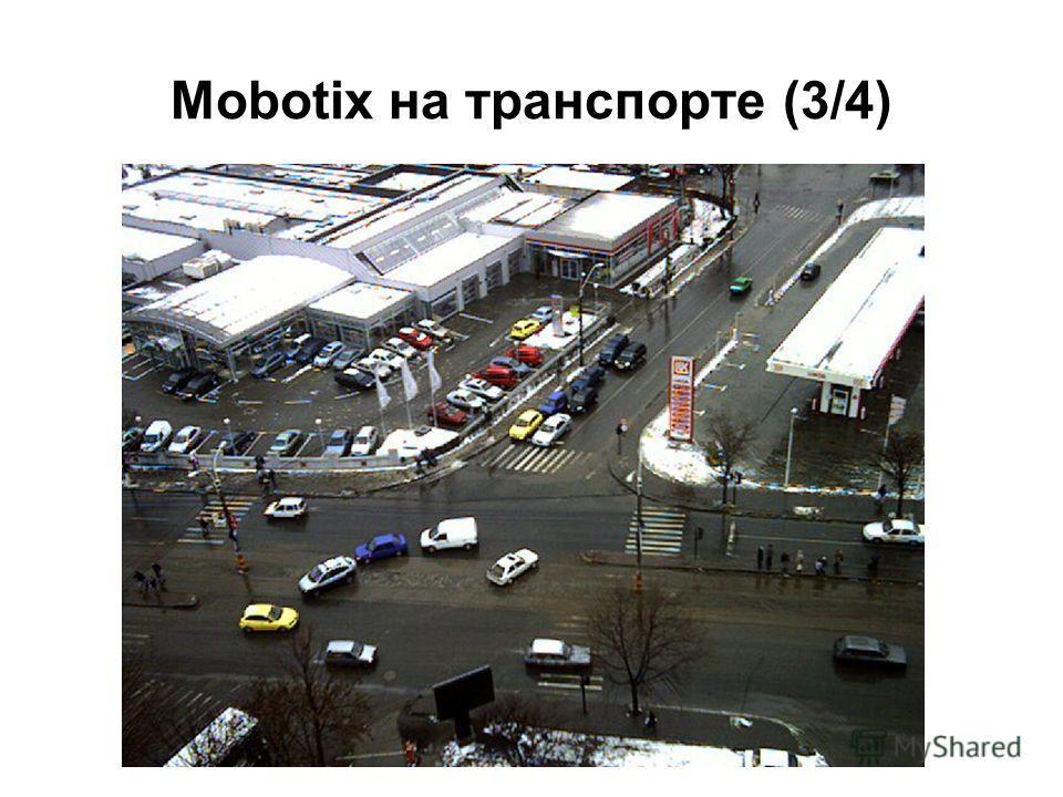 Mobotix на транспорте (3/4)