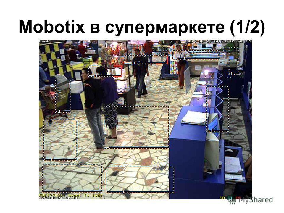 Mobotix в супермаркете (1/2)
