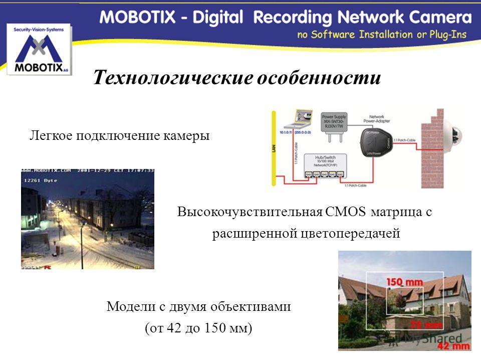 Легкое подключение камеры Высокочувствительная CMOS матрица с расширенной цветопередачей Модели с двумя объективами (от 42 до 150 мм) Технологические особенности