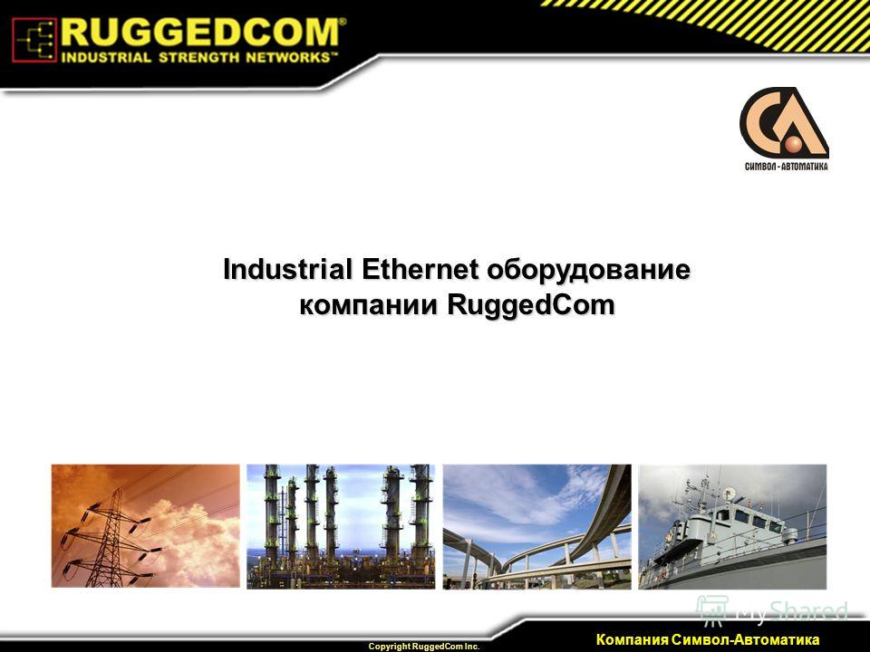 1 Private & Confidential Copyright RuggedCom Inc. Компания Символ-Автоматика Industrial Ethernet оборудование компании RuggedCom