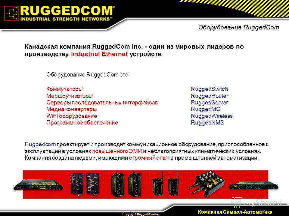 2 Private & Confidential Copyright RuggedCom Inc. Компания Символ-Автоматика Канадская компания RuggedCom Inc. - один из мировых лидеров по производству Industrial Ethernet устройств Оборудование RuggedCom это: Коммутаторы RuggedSwitch Маршрутизаторы