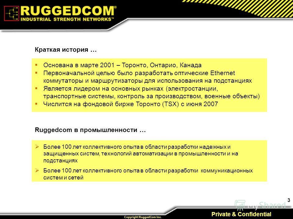3 Private & Confidential Copyright RuggedCom Inc. Ruggedcom в промышленности … Более 100 лет коллективного опыта в области разработки надежных и защищенных систем, технологий автоматизации в промышленности и на подстанциях Более 100 лет коллективного