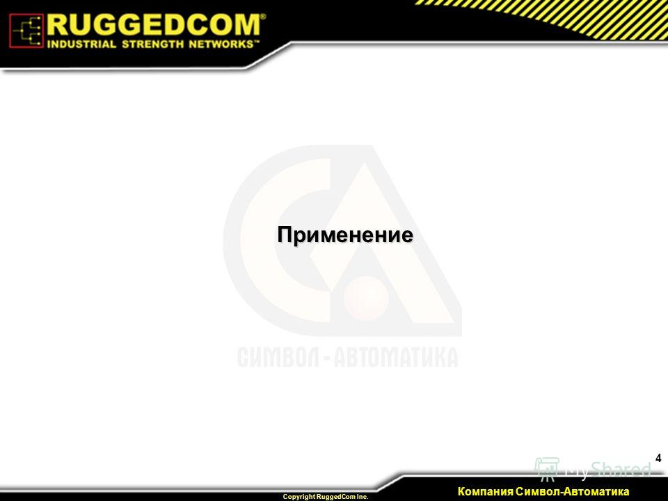 4 Private & Confidential Copyright RuggedCom Inc. Компания Символ-Автоматика Применение