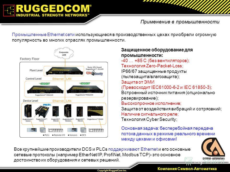 7 Private & Confidential Copyright RuggedCom Inc. Компания Символ-Автоматика Применение в промышленности Промышленные Ethernet сети использующиеся в производственных цехах приобрели огромную популярность во многих отраслях промышленности. Все крупней