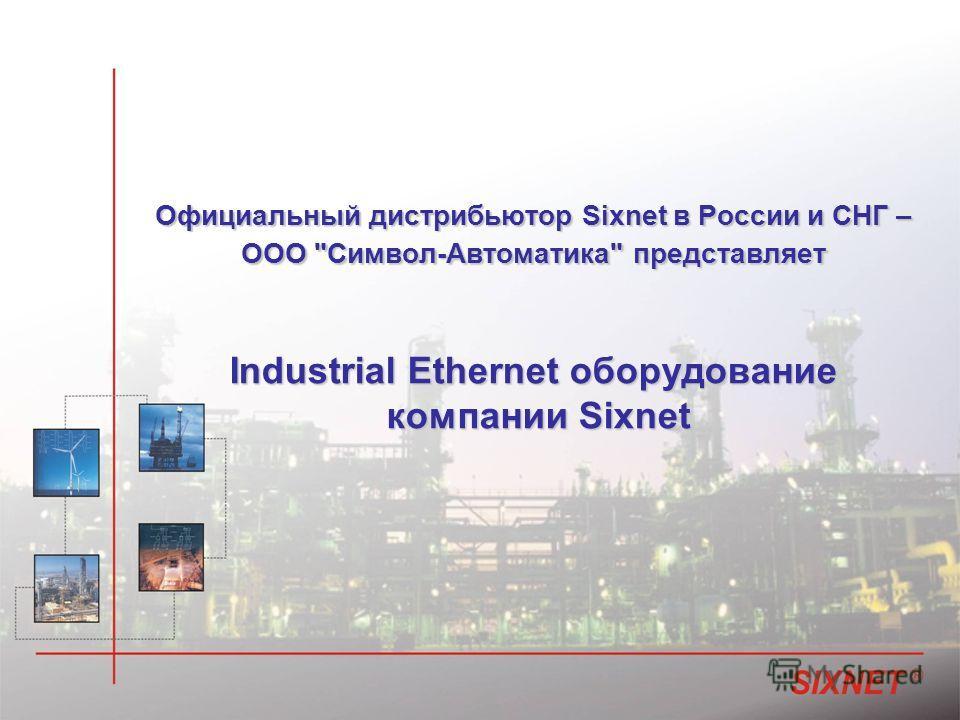 Официальный дистрибьютор Sixnet в России и СНГ – ООО Символ-Автоматика представляет Industrial Ethernet оборудование компании Sixnet