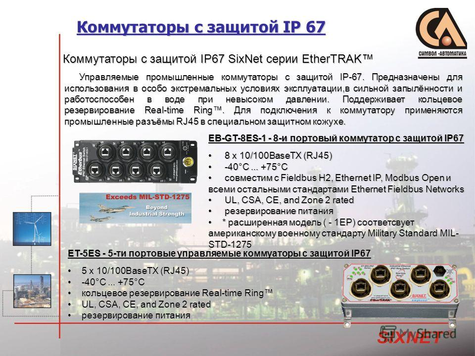 Коммутаторы с защитой IP 67 Управляемые промышленные коммутаторы с защитой IP-67. Предназначены для использования в особо экстремальных условиях эксплуатации,в сильной запылённости и работоспособен в воде при невысоком давлении. Поддерживает кольцево
