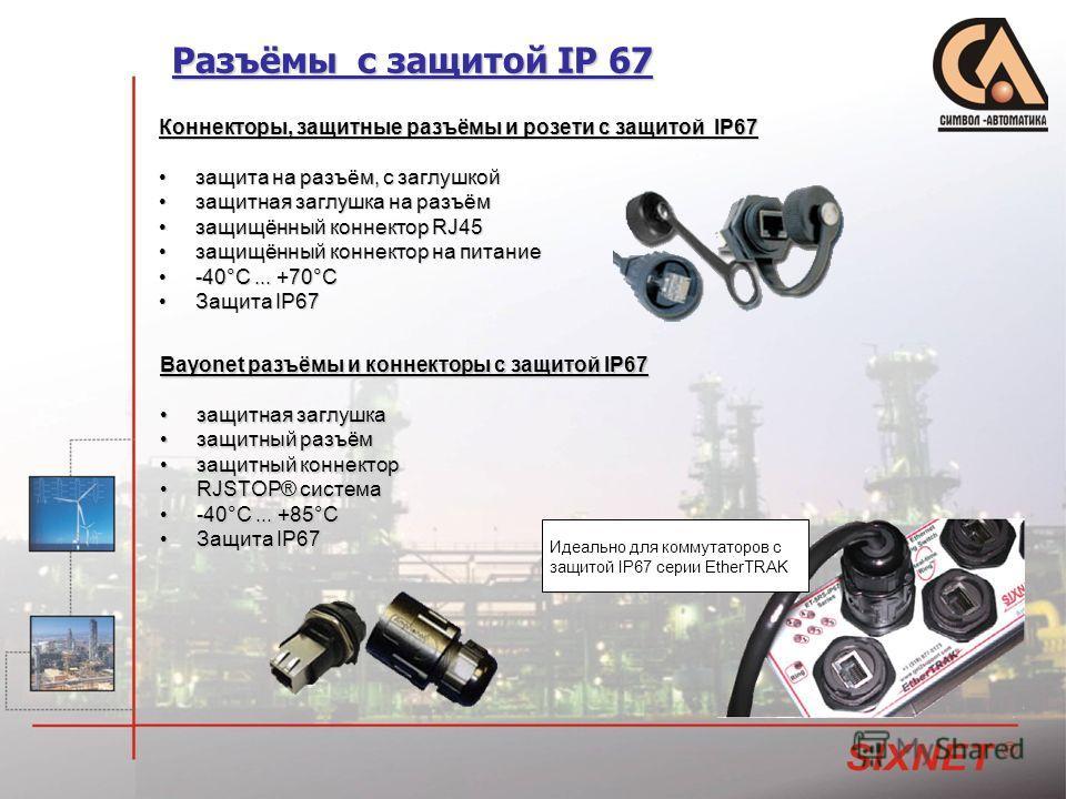 Разъёмы с защитой IP 67 Коннекторы, защитные разъёмы и розети с защитой IP67 защита на разъём, с заглушкой защита на разъём, с заглушкой защитная заглушка на разъём защитная заглушка на разъём защищённый коннектор RJ45 защищённый коннектор RJ45 защищ
