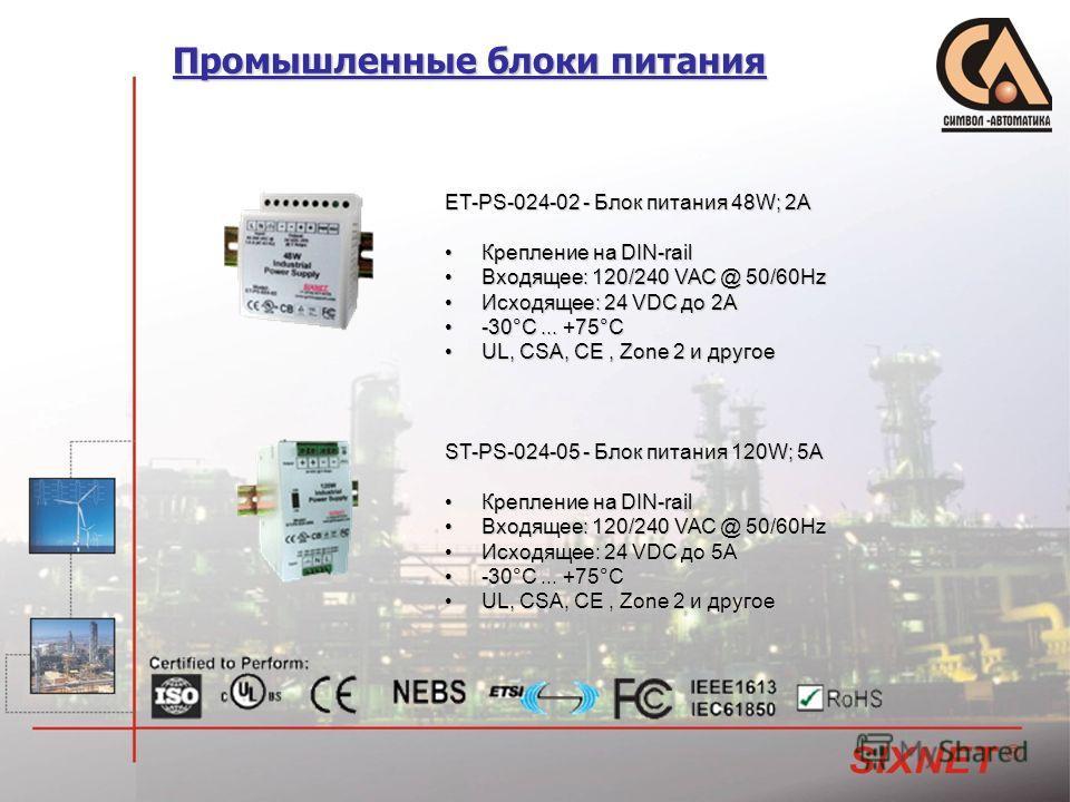 Промышленные блоки питания ET-PS-024-02 - Блок питания 48W; 2A Крепление на DIN-rail Крепление на DIN-rail Входящее: 120/240 VAC @ 50/60Hz Входящее: 120/240 VAC @ 50/60Hz Исходящее: 24 VDC до 2A Исходящее: 24 VDC до 2A -30°C... +75°C -30°C... +75°C U