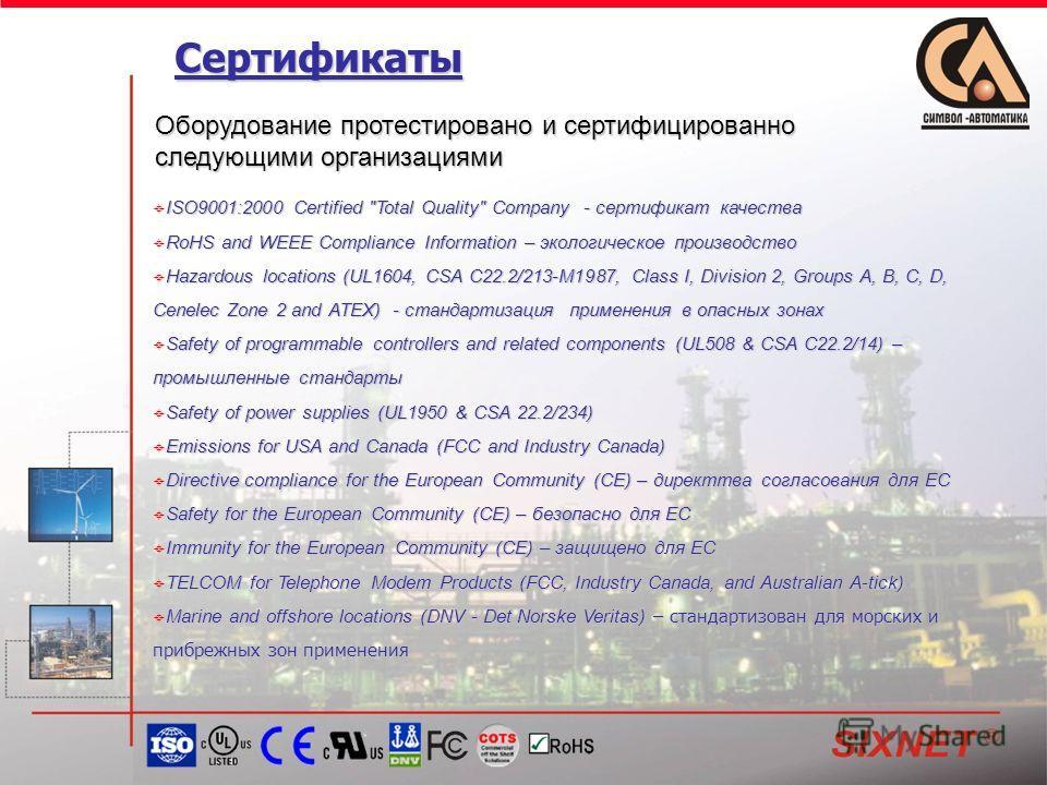Сертификаты ISO9001:2000 Certified