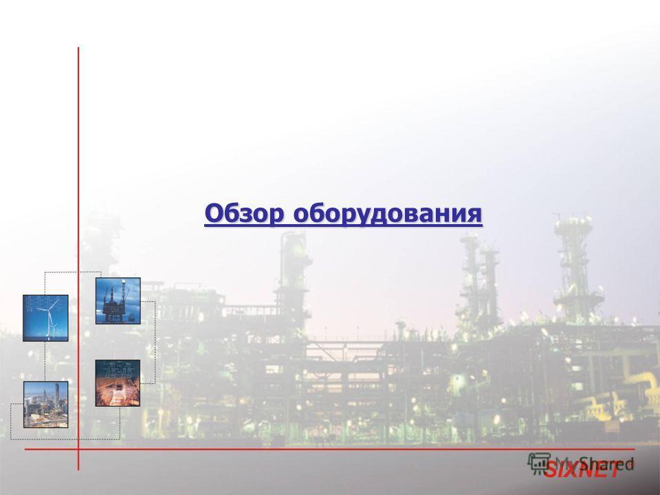 Обзор оборудования