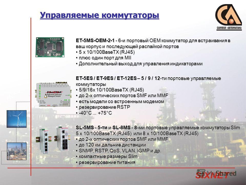 ET-5MS-OEM-2-1 - 6-и портовый OEM коммутатор для встраивания в ваш корпус и последующей распайкой портов 5 x 10/100BaseTX (RJ45) 5 x 10/100BaseTX (RJ45) плюс один порт для MII плюс один порт для MII Дополнительный выход для управления индикаторами До