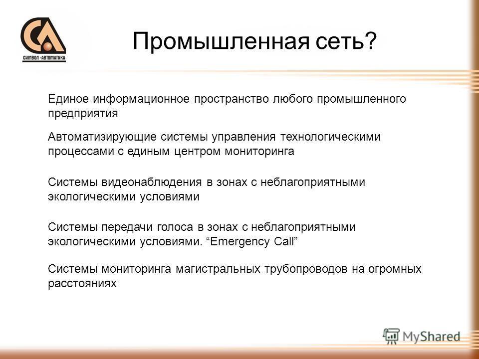 Презентация на тему внедрения нового оборудования на огнеупорном предприятии