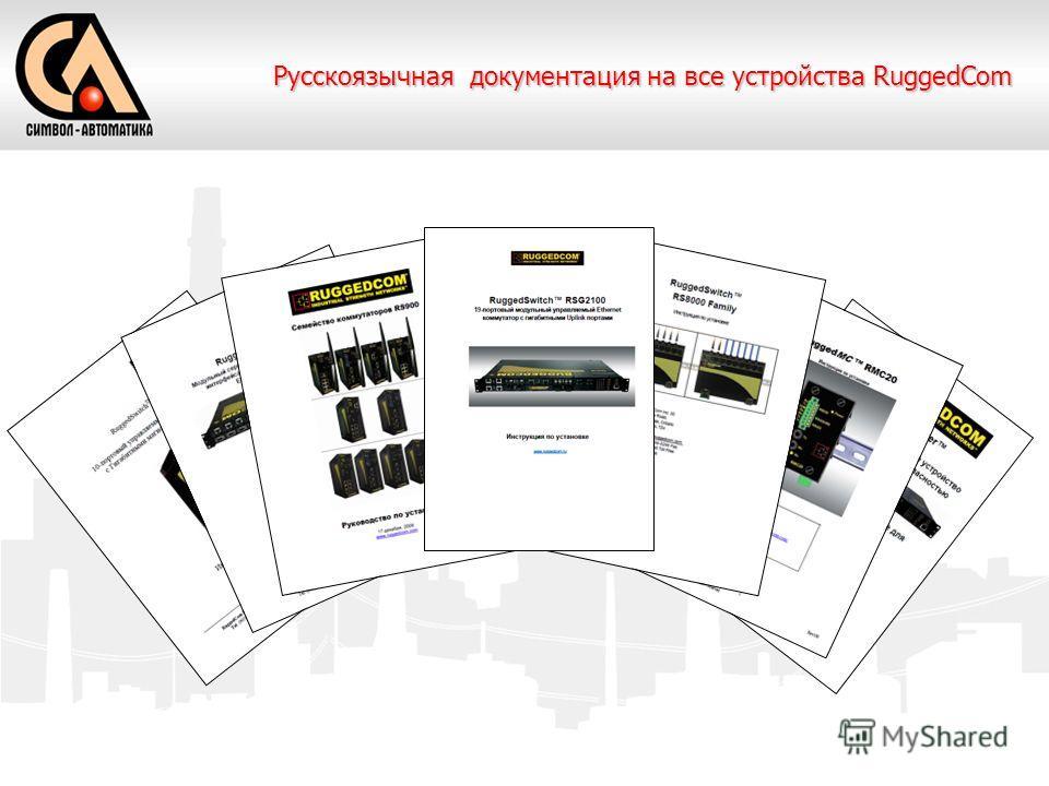 Русскоязычная документация на все устройства RuggedCom