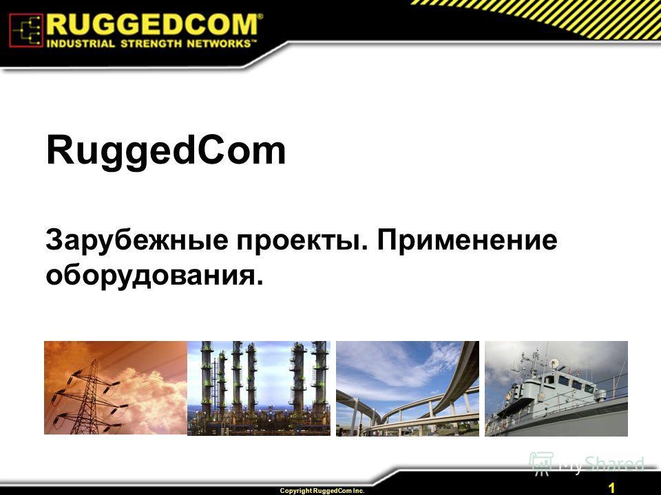 Copyright RuggedCom Inc. 1 RuggedCom Зарубежные проекты. Применение оборудования.